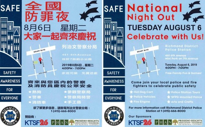 National Night Out 2019 Chinese & English language flyer listing events offered by SFPD Richmond Station